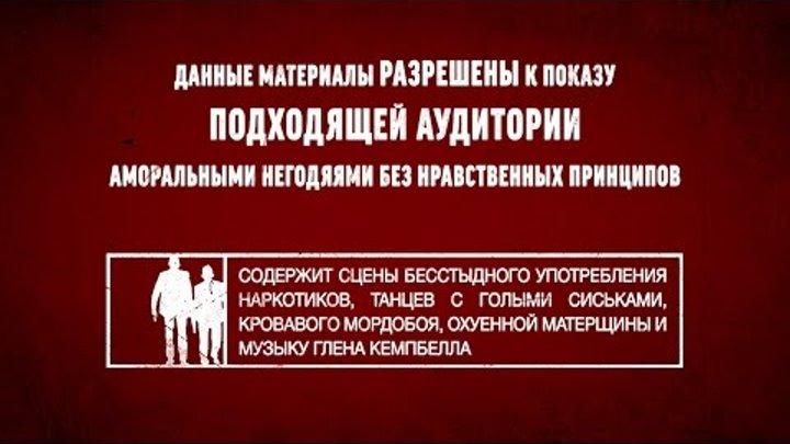 """Еще один трейлер х/ф """"Война против всех"""" [R] в переводе Гоблина"""