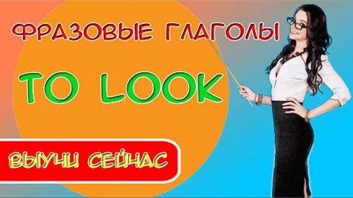 """Фразовые глаголы с to look для начинающих для серии видео уроков """"Первая тысяча слов""""."""
