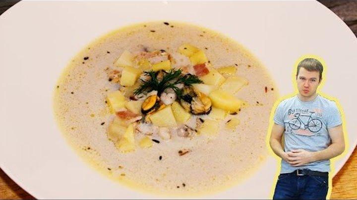 Чаудер / Chowder (мегавкусный необычный суп)
