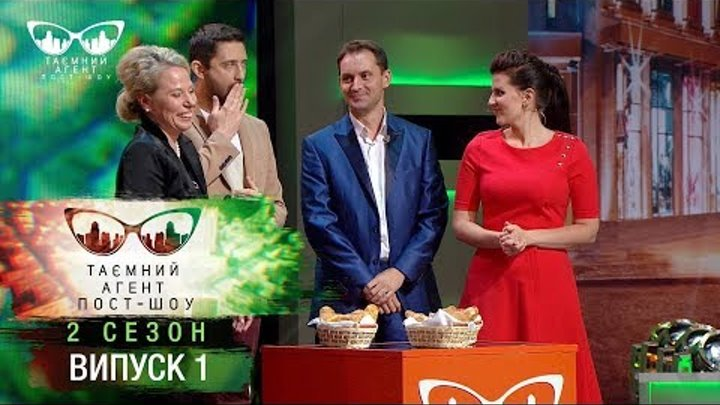 Тайный агент. Пост-шоу - Хлеб - 2 сезон. Выпуск 1 от 19.02.2018