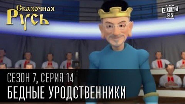 Премьера! Новая Сказочная Русь 7 сезон, серия 14   Люди ХА   Бедные уродственники