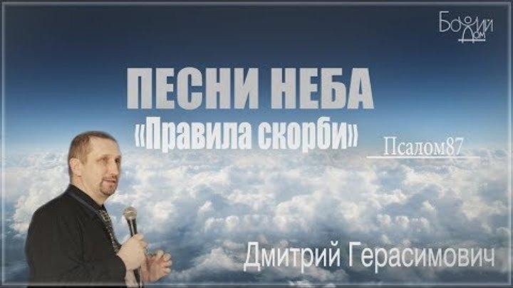 """Песни неба. Псалом 87. Правила скорби"" - Дмитрий Герасимович"