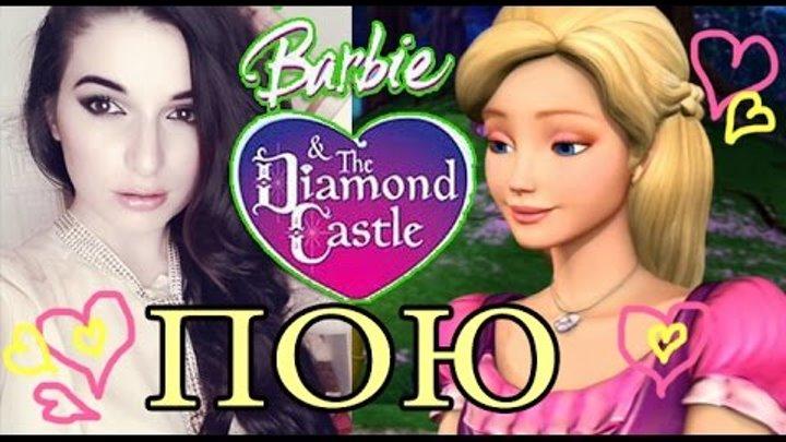 ДЕВУШКА ПОЕТ: Барби и Хрустальный замок – Two Voices One Song / Barbie & The Diamond Castle