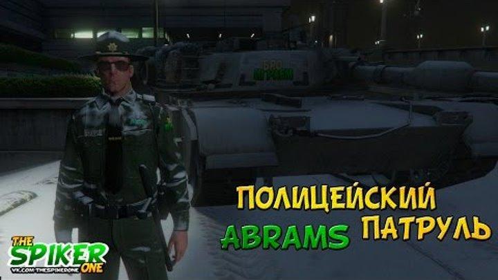 GTA 5 Полицейский патруль -M1A2 Abrams