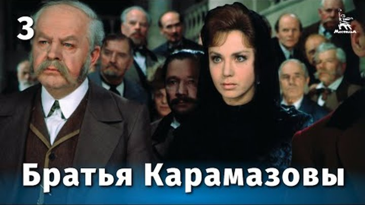 Братья Карамазовы 3 серия