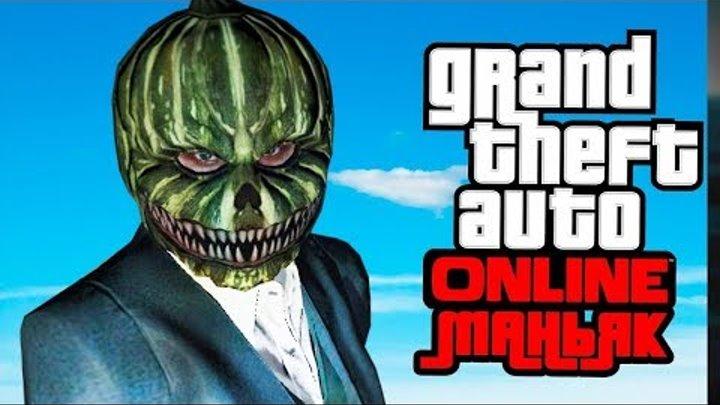 GTA 5 online (ГТА 5 онлайн) маньяк и жертва с подписчиками. Стрим PS4 pro live
