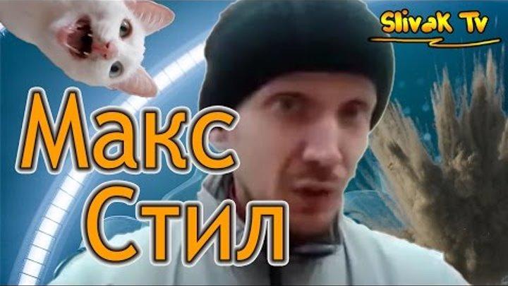 МАКС СТИЛ (2016) - РУССКИЙ АНТИ ТРЕЙЛЕР