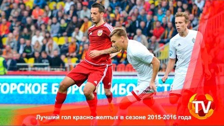 Лучший гол красно-желтых в сезоне 2015-2016 года!