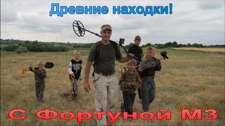 Этой находке больше 3000 лет! Местные жители в восторге!!! Кладоискатели - Украина!