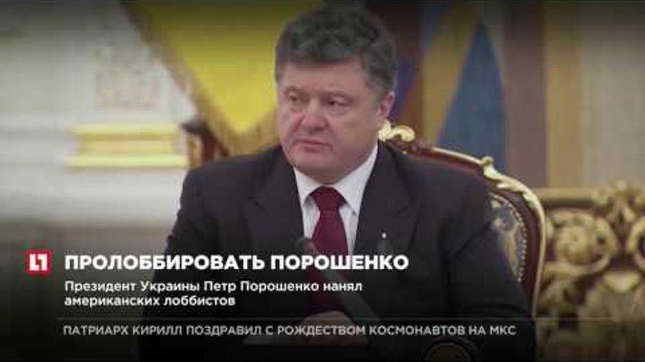Президент Украины Петр Порошенко нанял американских лоббистов