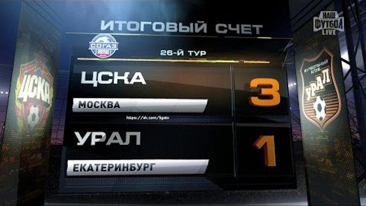 Обзор матча: Футбол. РФПЛ. 26-й тур. ЦСКА - Урал 3:1