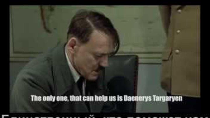 """Реакция Гитлера на """"Красную свадьбу""""(Игра престолов)"""