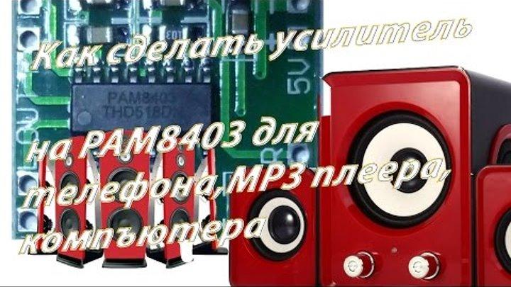 Как сделать усилитель на PAM8403 для телефона,MP3 плеера,компъютера