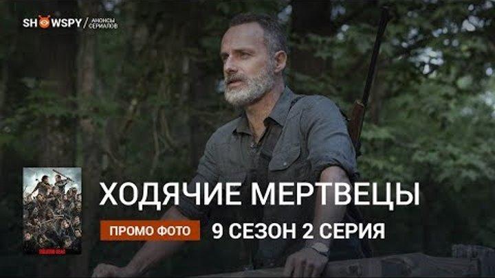 Ходячие Мертвецы 9 сезон 2 серия промо фото