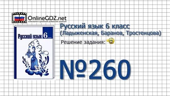 Задание № 260 — Русский язык 6 класс (Ладыженская, Баранов, Тростенцова)