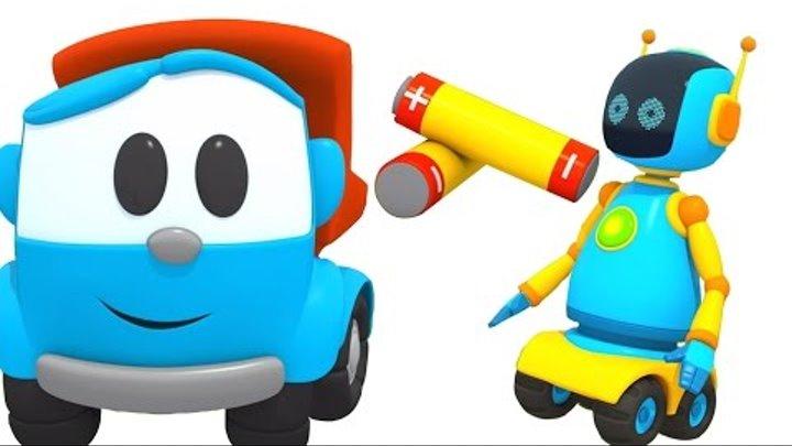 Грузовичок Малыш Лева и Робот. Мультфильм для малышей.