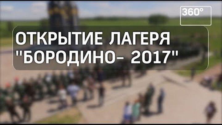 Открылся детский военно-исторический лагерь «Бородино-2017»