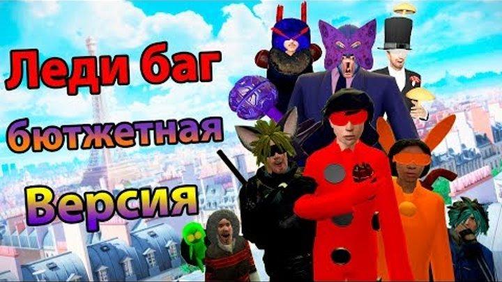 """Леди баг и Супер-кот - 3 сезон 3 серия """"Стервоза""""(Бюджетная версия)"""