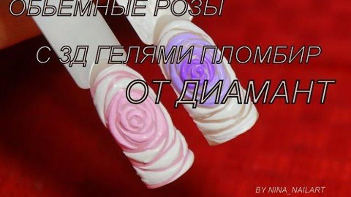 Дизайн объемные розы.3Д гели пломбир от Диамант.