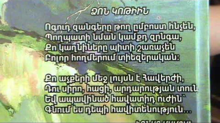 Hayastan Tavush Koti ,,,,,,