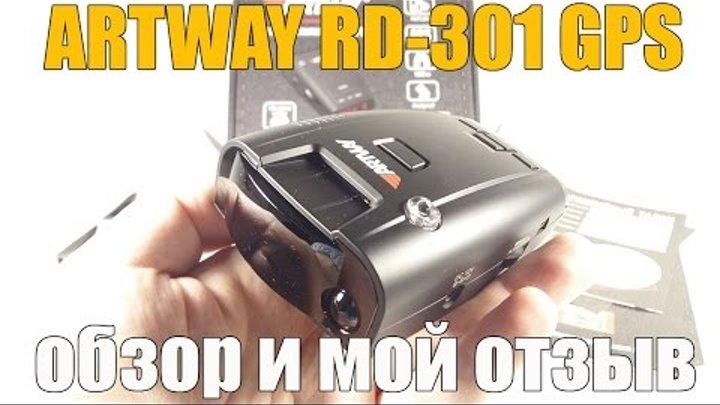 Artway RD-301 GPS - полный обзор. И мой честный отзыв