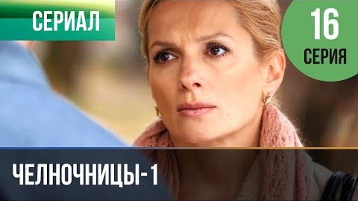 ▶️ Челночницы 1 сезон 16 серия - Мелодрама | Фильмы и сериалы - Русские мелодрамы