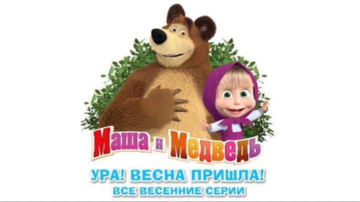 Маша и Медведь - Сборник Весенних Мультиков ( Все серии про Весну подряд )