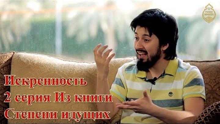 Искренность - 2 серия Из книги Степени идущих┇Маджид Айюб [НОВИНКА]