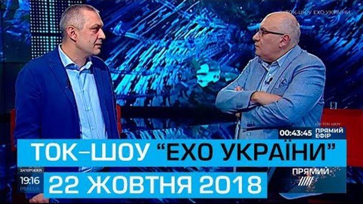 """Ток-шоу """"Ехо України"""" Матвія Ганапольського від 22 жовтня 2018 року"""