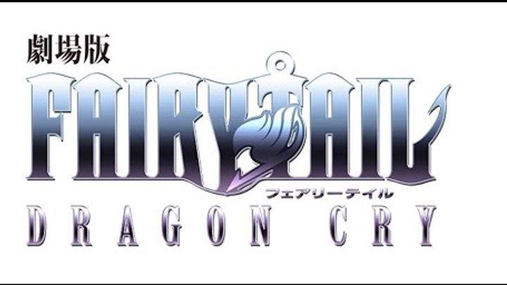 Сказка о Хвосте Феи: Плач дракона (трейлер) Fairy Tail: Dragon Cry