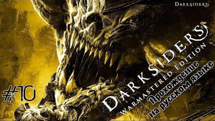 Darksiders Warmastered Edition Прохождение На Русском Языке №10 Осколки меча / Разрушитель