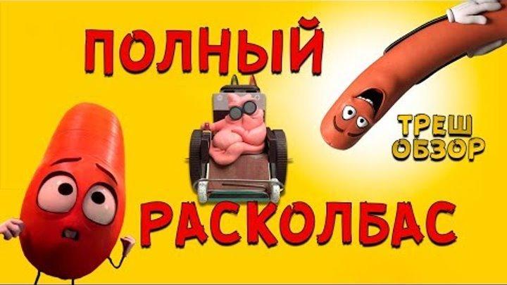 ТРЕШ ОБЗОР мультфильма Полный Расколбас (2016)   При просмотре воздержаться от еды!