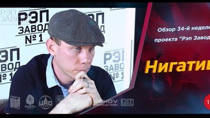 Рэп Завод [LIVE] Нигатив - Обзор 34-й недели проекта (2-й сезон)