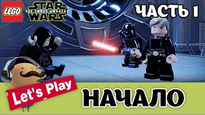 LEGO Star Wars: The Force Awakens - Прохождение (Часть 1)