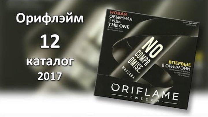 Каталог 12 2017 Орифлэйм Украина