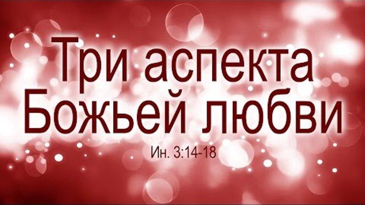 """Проповедь: """"Три аспекта Божьей любви"""" (Василий Ткачев)"""