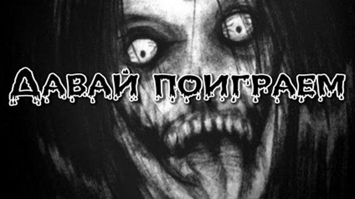 Ужастики на ночь 2016 ''Давай поиграем'' | JoKeR