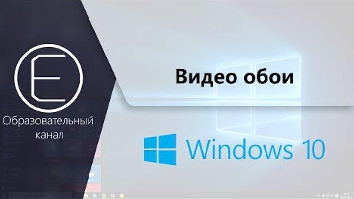 Как поставить видео обои для рабочего стола Windows?