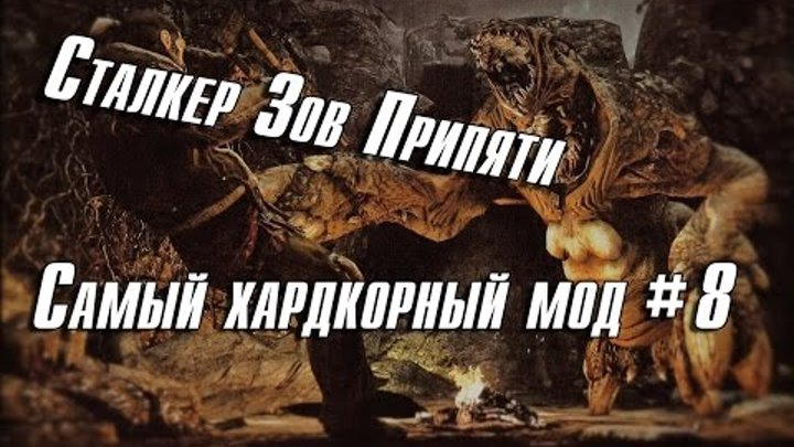 Сталкер Зов Припяти - Чёрный Сталкер хардкорный мод №8
