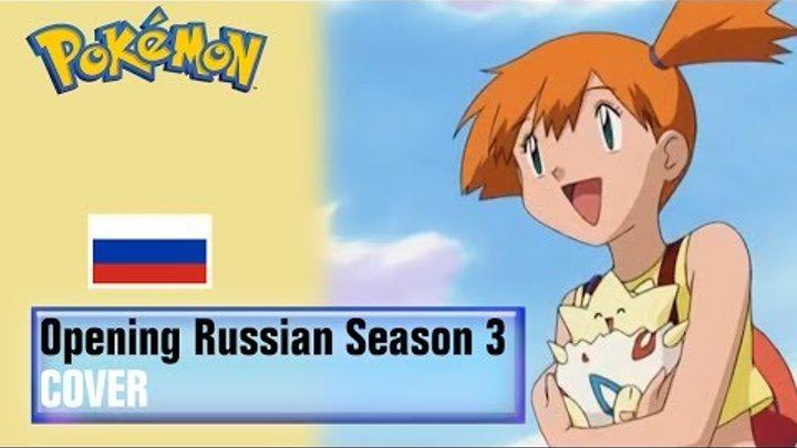 Pokémon Season 3 Russian Opening [Cover]
