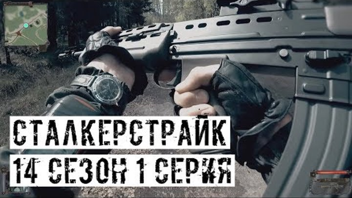ПРОРЫВ, БАНДИТЫ, ЗОМБИ, ДОЛГ! [СТАЛКЕРСТРАЙК] 14 сезон 1 серия