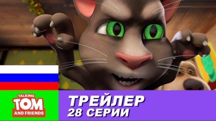 Трейлер - Говорящий Том и Друзья, 28 серия
