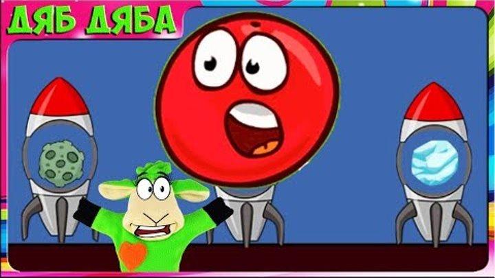 КРАСНЫЙ МЯЧ 2 Игровой мультик Красный Шар Red Ball и Розовый Шар #4 Полёт в космос Мульт для детей