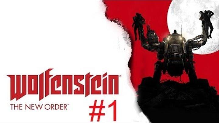 Wolfenstein the new order Прохождение (ч1) Возвращение к истокам