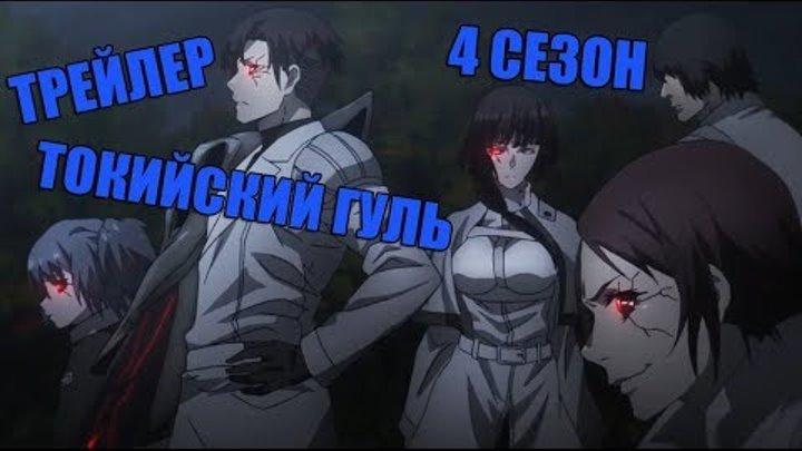 ТОКИЙСКИЙ ГУЛЬ 4 СЕЗОН/ ТРЕЙЛЕР 2018/