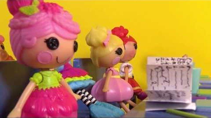 Мультфильм Лалалупси СЕКРЕТ МЭРИ 6 серия мультики для детей новые серии 2017 Lalaloopsy