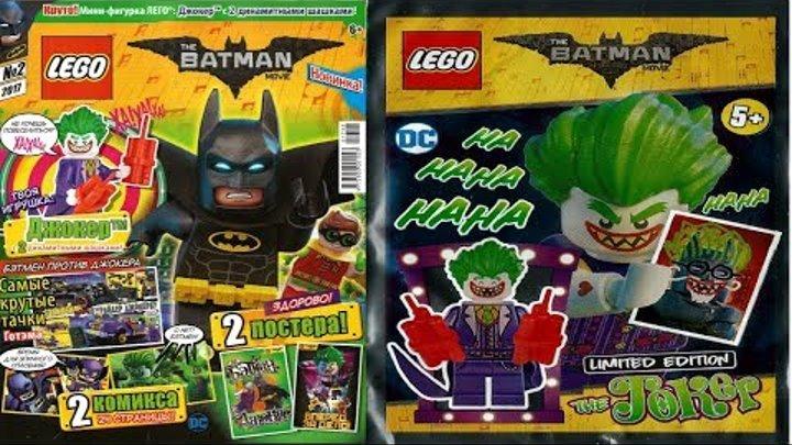 Журнал LEGO Batman (Лего Бэтмен) № 2 \2017 Обзор