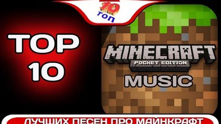 ТОП 10 Лучших Русских Песен про Minecraft на 2015 год