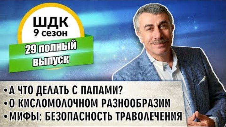 Школа доктора Комаровского - 9 сезон, 29 выпуск (полный выпуск)