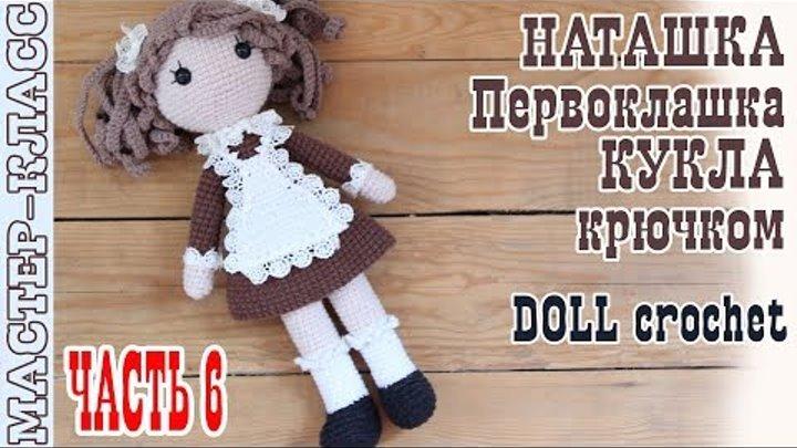 115 Кукла амигуруми школьница наташка первоклашка первоклассница вязаная кукла крючком куколка свои